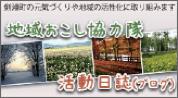 地域おこし協力隊活動日誌(ブログ)